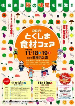 徳島県徳島市藍場町 藍場浜公園 とくしま食材フェア 2017