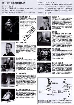 徳島県那賀郡那賀町 第13回 拝宮農村舞台公演 2016