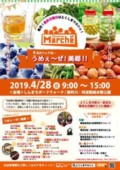 徳島県徳島市 とくしまマルシェ 2019年4月28日