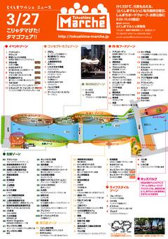 徳島県徳島市 とくしまマルシェ 2016年3月27日