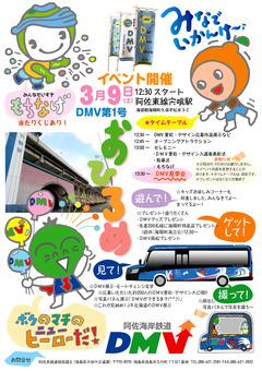 徳島県 阿佐鉄 宍喰駅 DMV 第1号車両 お披露目