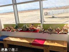 徳島県板野郡松茂町 徳島阿波おどり空港 ひな人形 2017