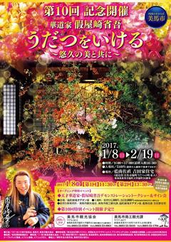 徳島県美馬市 第10回 うだつをいける 悠久の美とともに 2017