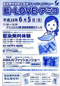 徳島県徳島市 アミコビル 藍染イベント 藍・LOVE・アミコ 2016