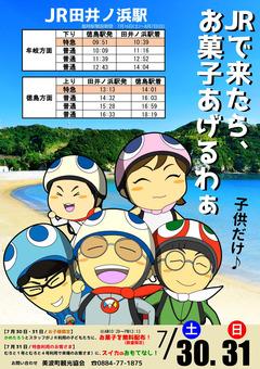 徳島県海部郡美波町 田井ノ浜海水浴場 JR田井ノ浜駅 2016