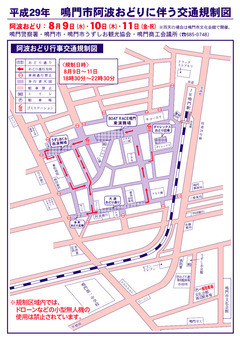 徳島県鳴門市 平成29年 鳴門市阿波おどりに伴う交通規制図 2017