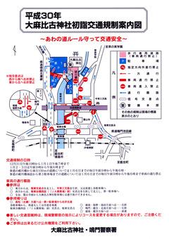 徳島県鳴門市 2018年 平成30年 大麻比古神社初詣交通案内図