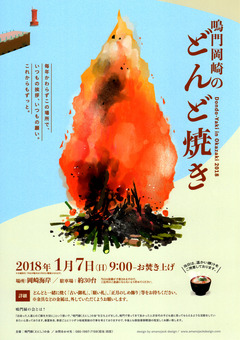 徳島県鳴門市撫養町 岡崎海岸 どんど焼き 2018