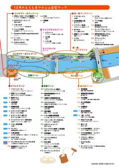 徳島県徳島市 とくしまマルシェ 2018年12月30日