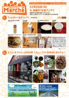 徳島県徳島市 とくしまマルシェ 2016年12月25日