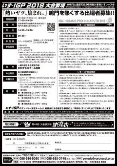 徳島県鳴門市 大道銀天街 いす−1GP 2018