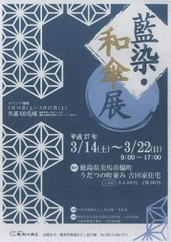 徳島県美馬市脇町 吉田家住宅 藍染・和傘展 2015