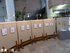 徳島県美馬郡つるぎ町 道の駅 貞光ゆうゆう館 貞光うだつ鉛筆画展
