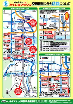 徳島県 とくしまマラソン 2016 交通規制に伴う迂回について