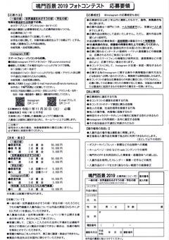 徳島県鳴門市 鳴門百景2019 フォトコンテスト 作品募集