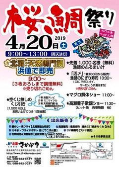 徳島県鳴門市北灘町 JF北灘さかな市 桜鯛祭り 2019