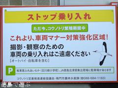 徳島県鳴門市大麻町 コウノトリ 巣に近づくことを自粛 案内看板