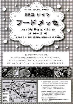 徳島県板野郡板野町 あすたむらんど徳島 ドイツフードメッセ 2015