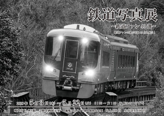 徳島県鳴門市 鳴門市ドイツ館 鉄道写真展 鉄道ファン40選 2018