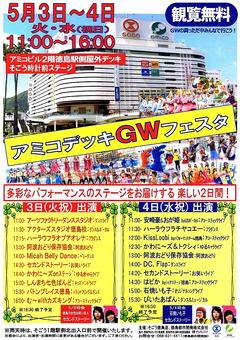 徳島県徳島市 アミコビル 2階 アミコデッキGWフェスタ 2016