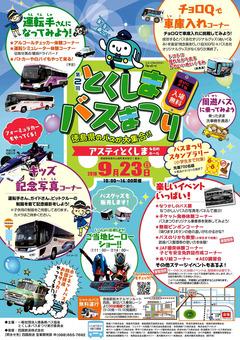 徳島県徳島市 アスティとくしま 第2回 とくしまバスまつり 2018