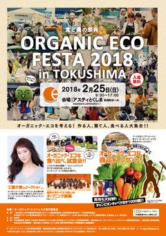 徳島県徳島市 アスティとくしま オーガニック・エコフェスタ 2018