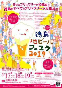 徳島県徳島市 藍場浜公園 徳島地ビールフェスタ 2019
