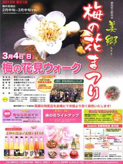 第21回美郷梅の花まつり