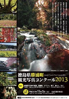 徳島県勝浦町 観光写真コンクール2013