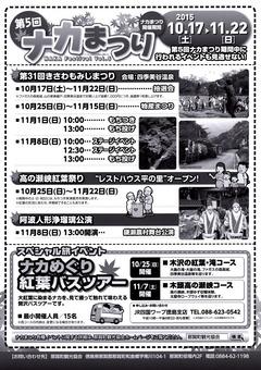 徳島県那賀郡那賀町 第5回ナカまつり 2015