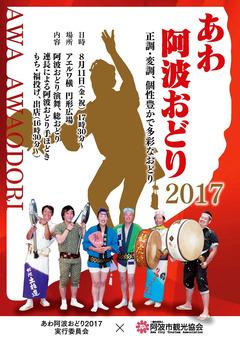 徳島県阿波市 アエルワ 西側 円形広場 あわ阿波おどり 2017