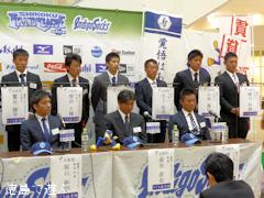 徳島インディゴソックス 新入団選手 発表記者会見 2014