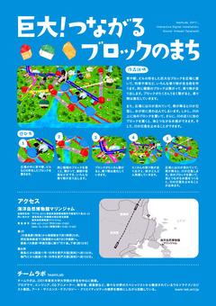 徳島県海部郡海陽町 デジタルアート 巨大!つながるブロックのまち