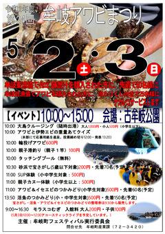 徳島県海部郡牟岐町 古牟岐港公園 第24回 牟岐アワビまつり 2020