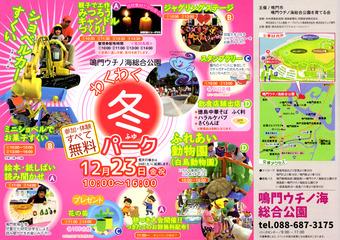 徳島県鳴門市 鳴門ウチノ海総合公園 わくわく冬パーク 2016