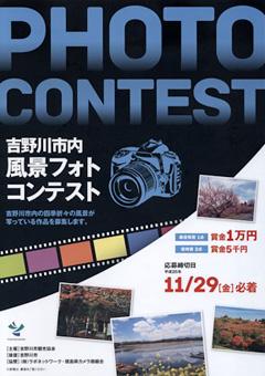 吉野川市内 風景フォットコンテスト 2013