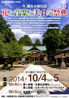 徳島県鳴門市大麻町 今、蘇る大麻伝説 花と音楽と美食の祭典 2014