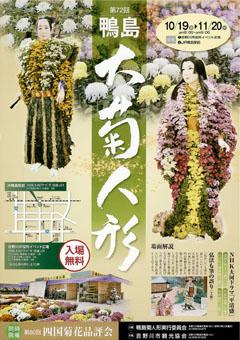鴨島 菊人形 菊花展 2012