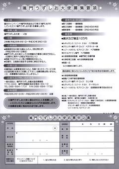 徳島県鳴門市 第29期 鳴門うずしお大使募集 2016