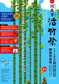 徳島県阿南市 阿南市役所 第27回 阿南市 活竹祭  2019