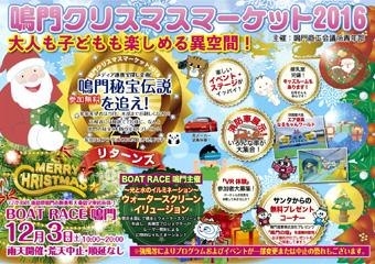 徳島県鳴門市 鳴門クリスマスマーケット 2016