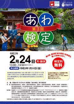 徳島県 四国大学 第3回 あわ検定 2020