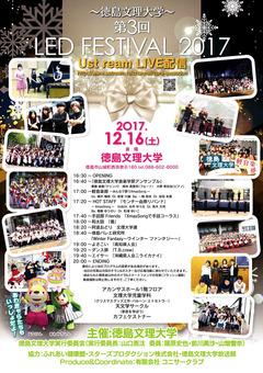 徳島県徳島市 徳島文理大学 第3回 LED FESTIVAL 2017