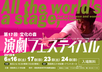 徳島県徳島市 第17回 文化の森 演劇フェスティバル 2018