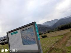 徳島県三好市三野町芝生 芝生城跡 雪のハート形が見える城址 2014