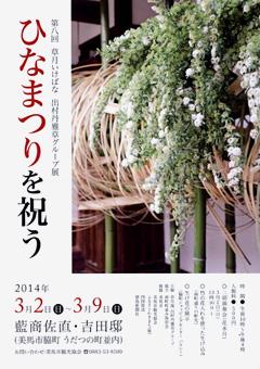 第8回 草月いけばな 出村丹雅草グループ展 ひなまつりを祝う 2014