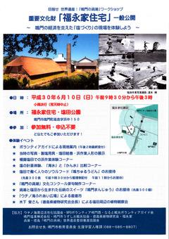 徳島県鳴門市鳴門町高島 福永家住宅 一般公開 2018