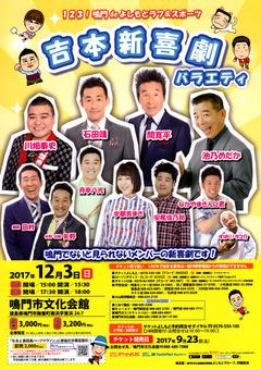 123!鳴門deよしもとラフ&スポーツ 吉本新喜劇バラエティ