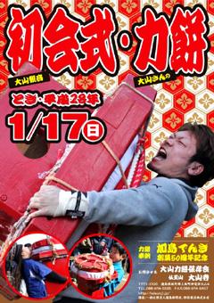 徳島県板野郡上板町 大山寺の力餅 2016