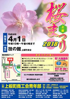 徳島県板野郡上板町 上板桜まつり 2018